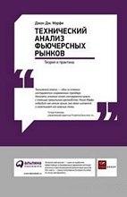 Джон Мэрфи: Технический анализ фьючерсных рынков: Теория и практика