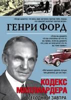 Генри Форд: Сегодня и завтра. Кодекс миллиардера