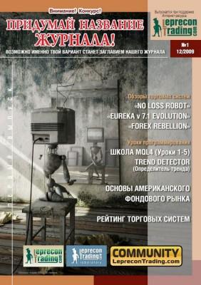 Обложка 1 выпуска FOREX Review