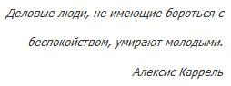 Цитата Алексис Каррель
