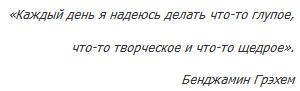 Цитата Грэхема