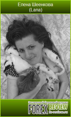 Елена Шеенкова - трейдер-женщина