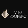 Сервис VPS Форекс