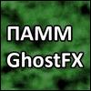 ПАММ GhostFX
