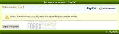 Запрет отправки платежа в PayPal