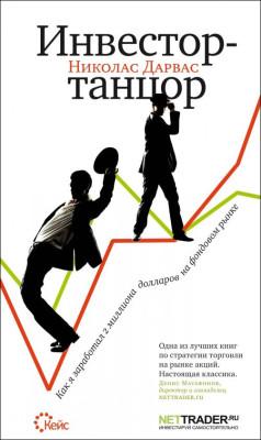 """Книга """"Инвестор-танцор"""""""