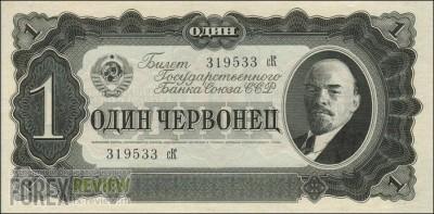 Портрет Ленина на советских деньгах