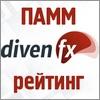 Лучшие ПАММ-счета DivenFX
