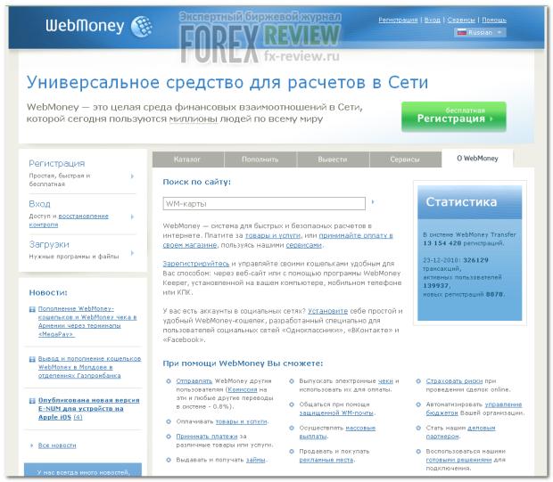 Сайт системы WebMoney