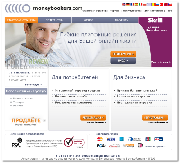 Сайт MoneyBookers