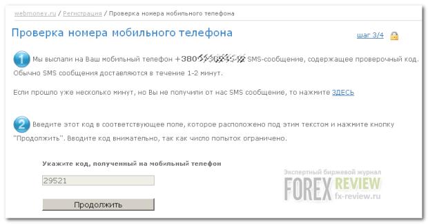 Верификация телефона по SMS
