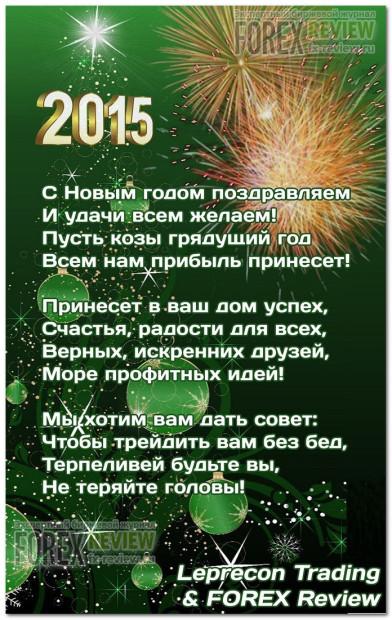 Поздравление с Новым годом от FOREX Review