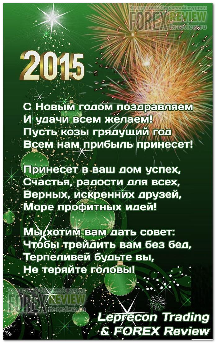 Поздравление с новым годом руководителем сотрудника
