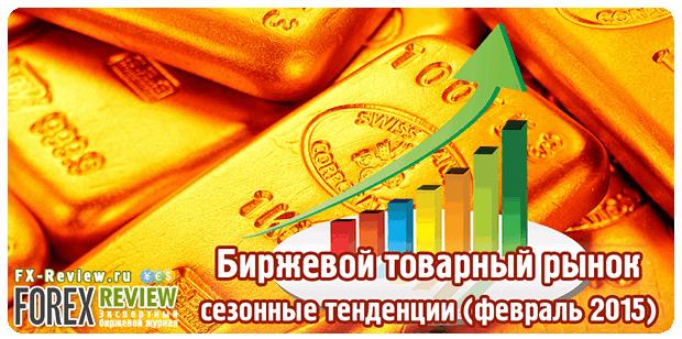 Биржевой товарный рынок, февраль 2015