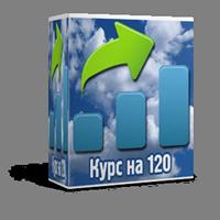 Торговая система 120 Cloud