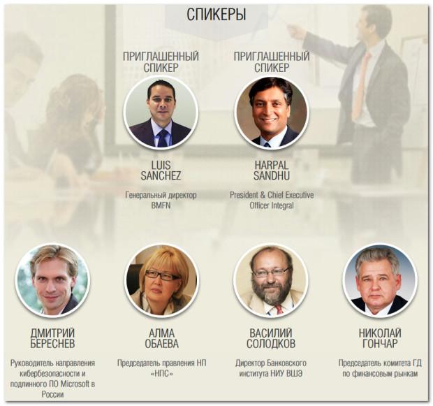 Спикеры FX Congress