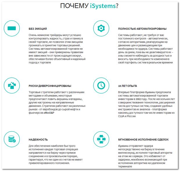 Почему выбирают iSystems?