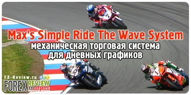 Система Max's Simple Ride