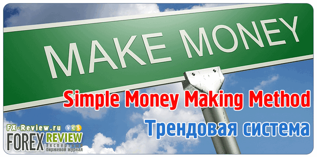 Система Simple Money Making Method
