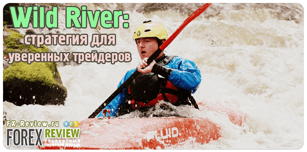 Форекс стратегия Wild River