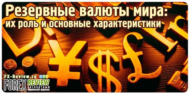 Резервные валюты мира