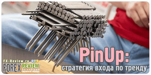 Стратегия PinUp - вход по тренду