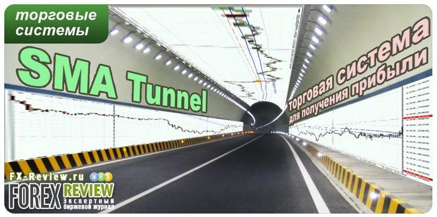 Система SMA Tunnel