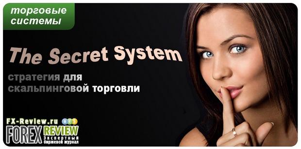 Стратегия Secret System