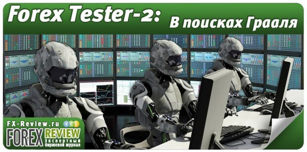 Forex tester 2 review
