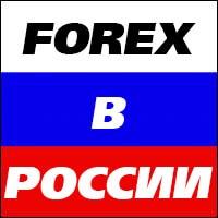 Forex в России