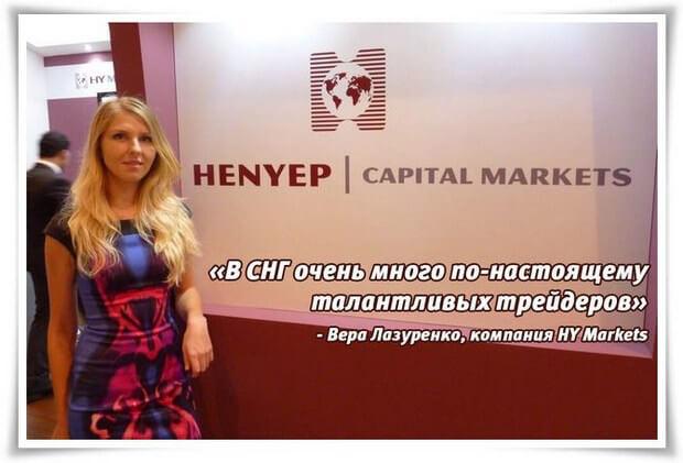 HY Markets - Форекс брокер