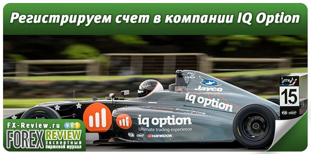 Регистрация в IQ Option