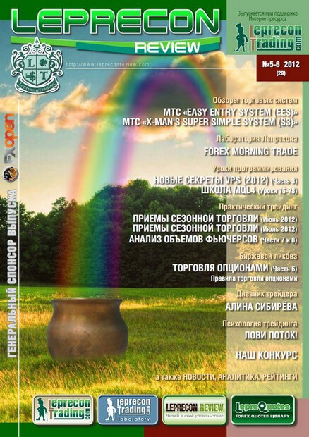 Обложка FOREX Review 29