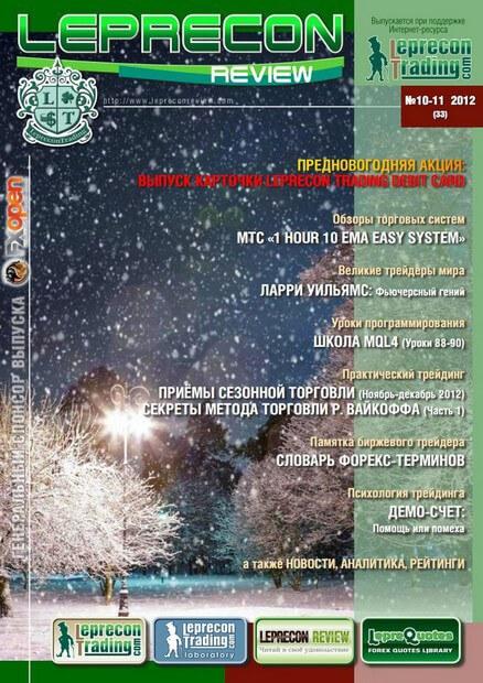 Обложка FOREX Review 33