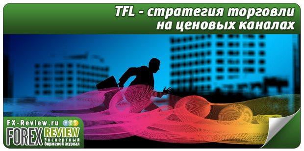 TFL - стратегия торговли