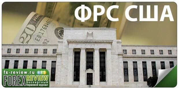 ФРС США повышение ставок