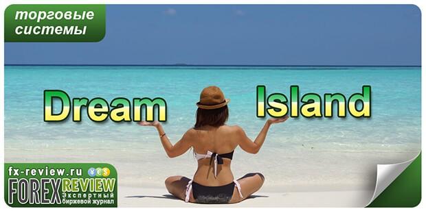 Стратегия Dream Island