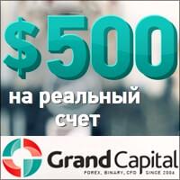 Grand Capital бонус