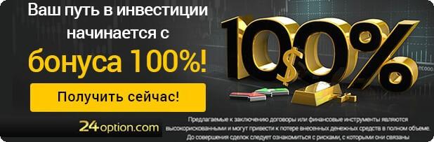 24option - бонус 100%