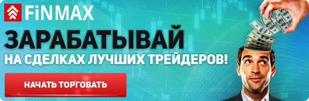 FinMax - сделки лучших трейдеров