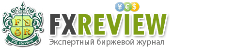 Журнал FX Review | Секреты биржевой торговли