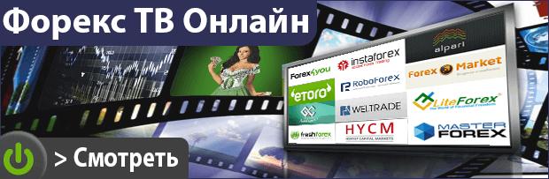 Форекс онлайн ТВ