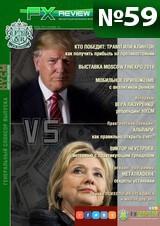 Биржевой журнал FX Review