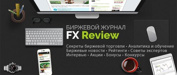FX Review - Секреты биржевой торговли