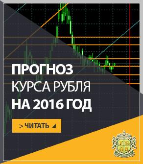 Прогноз курса рубля на 2016