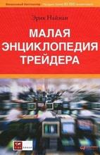 Эрик Найман: Малая энциклопедия трейдера