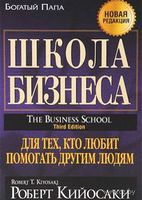 Роберт Кийосаки: Школа бизнеса