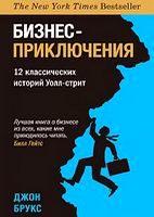 Джон Брукс: Бизнес-приключения - 12 классических историй Уолл-стрит