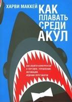 Харви Маккей: Как плавать среди акул