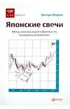 Грегори Моррис - Японские свечи: Метод анализа акций и фьючерсов, проверенный временем